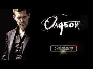 Олдбой - 2013 - триллер - фильм Спайк Ли